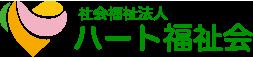 ハート福祉会採用サイト